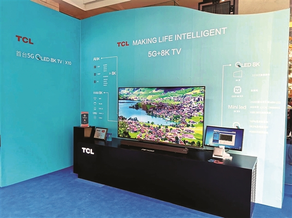 TCL Launches World's first 5G+8K TV